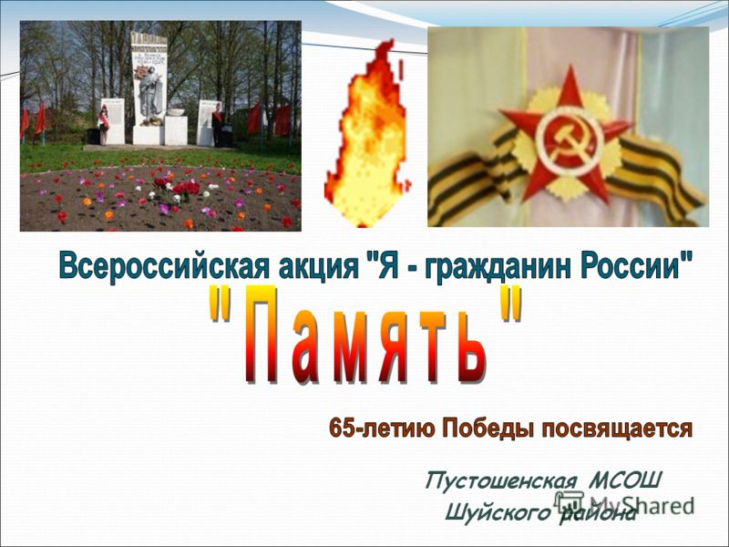 Пустошенская МСОШ Шуйского района