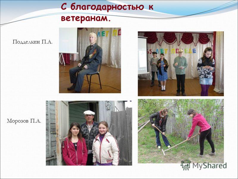 С благодарностью к ветеранам. Подделкин П.А. Морозов П.А.