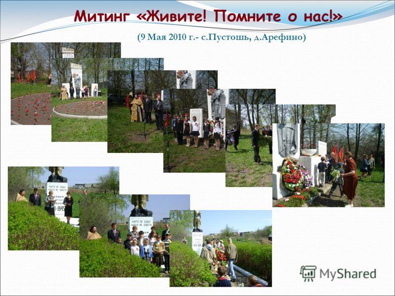 Митинг «Живите! Помните о нас!» (9 Мая 2010 г.- с.Пустошь, д.Арефино)