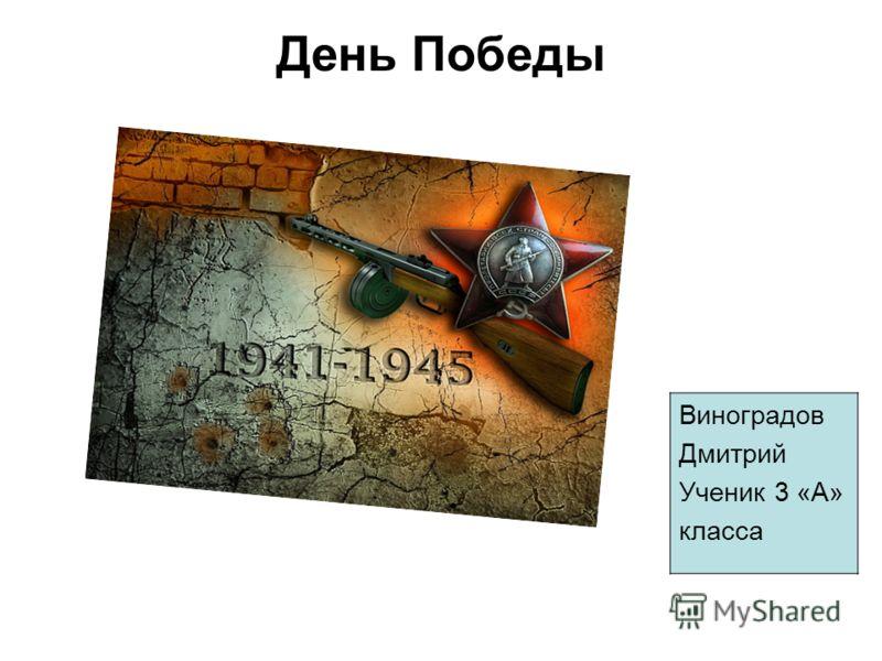 День Победы Виноградов Дмитрий Ученик 3 «А» класса