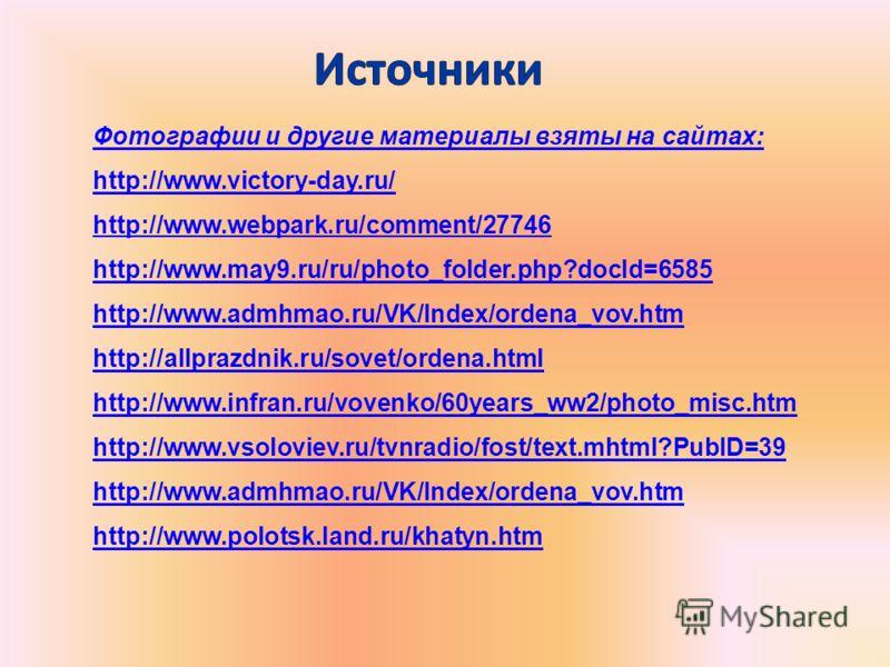 Фотографии и другие материалы взяты на сайтах: http://www.victory-day.ru/ http://www.webpark.ru/comment/27746 http://www.may9.ru/ru/photo_folder.php?docId=6585 http://www.admhmao.ru/VK/Index/ordena_vov.htm http://allprazdnik.ru/sovet/ordena.html http