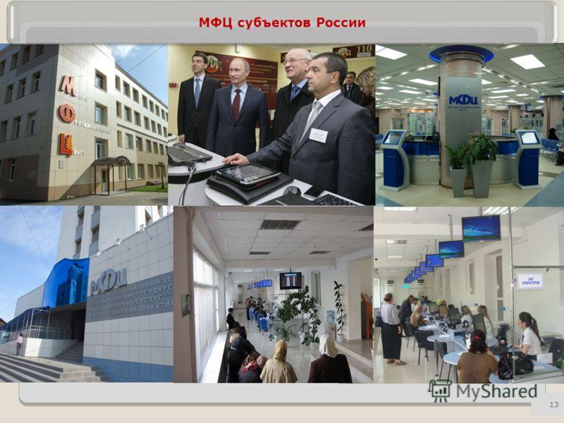 13 МФЦ субъектов России