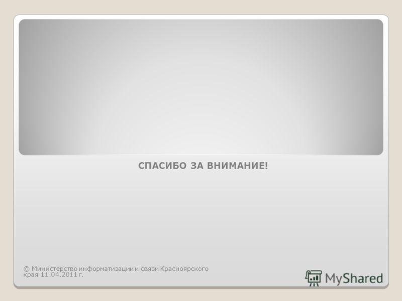 14 СПАСИБО ЗА ВНИМАНИЕ! © Министерство информатизации и связи Красноярского края 11.04.2011 г.