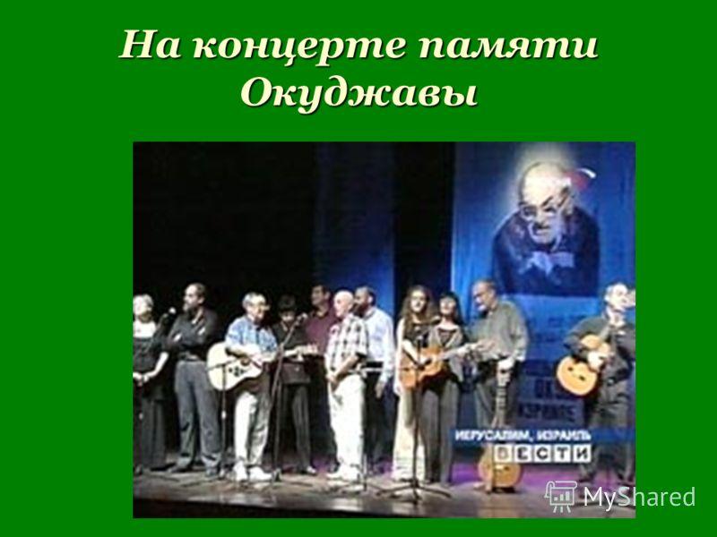 На концерте памяти Окуджавы