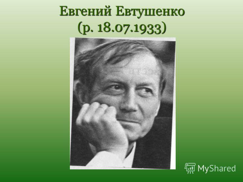 Евгений Евтушенко (р. 18.07.1933)