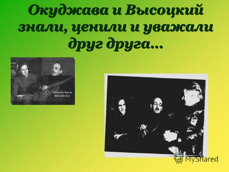 Окуджава и Высоцкий знали, ценили и уважали друг друга…