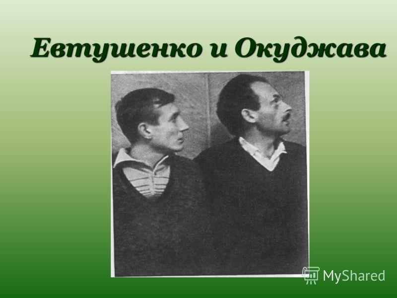 Евтушенко и Окуджава