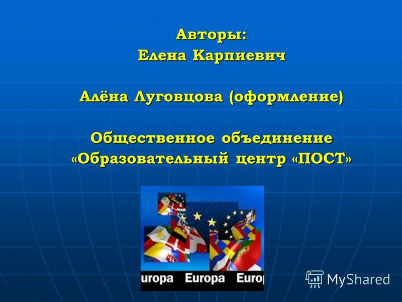 Присоединится к союзу может любая европейская страна при условиях: устойчивости демократической системы; верховенства закона, уважения прав человека и защиты меньшинств рыночной экономики соблюдения законодательства ЕС Страны кандидаты: Турция, Хорва