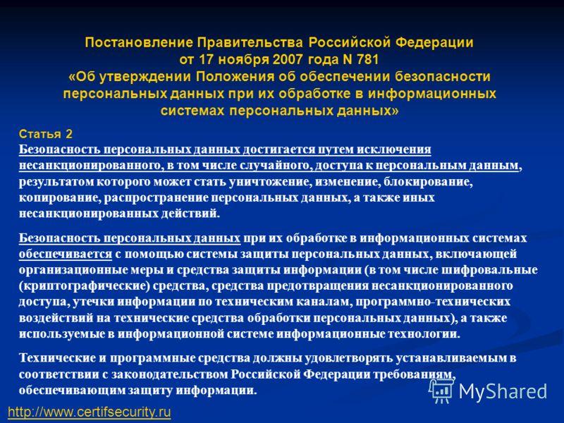 Постановление Правительства Российской Федерации от 17 ноября 2007 года N 781 «Об утверждении Положения об обеспечении безопасности персональных данных при их обработке в информационных системах персональных данных» Статья 2 Безопасность персональных