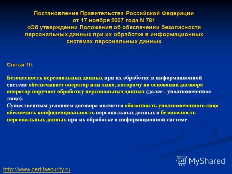 Постановление Правительства Российской Федерации от 17 ноября 2007 года N 781 «Об утверждении Положения об обеспечении безопасности персональных данных при их обработке в информационных системах персональных данных Статья 10. Безопасность персональны