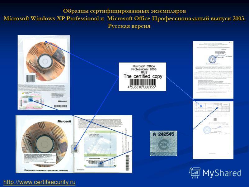 http://www.certifsecurity.ru Образцы сертифицированных экземпляров Microsoft Windows XP Professional и Microsoft Office Профессиональный выпуск 2003. Русская версия
