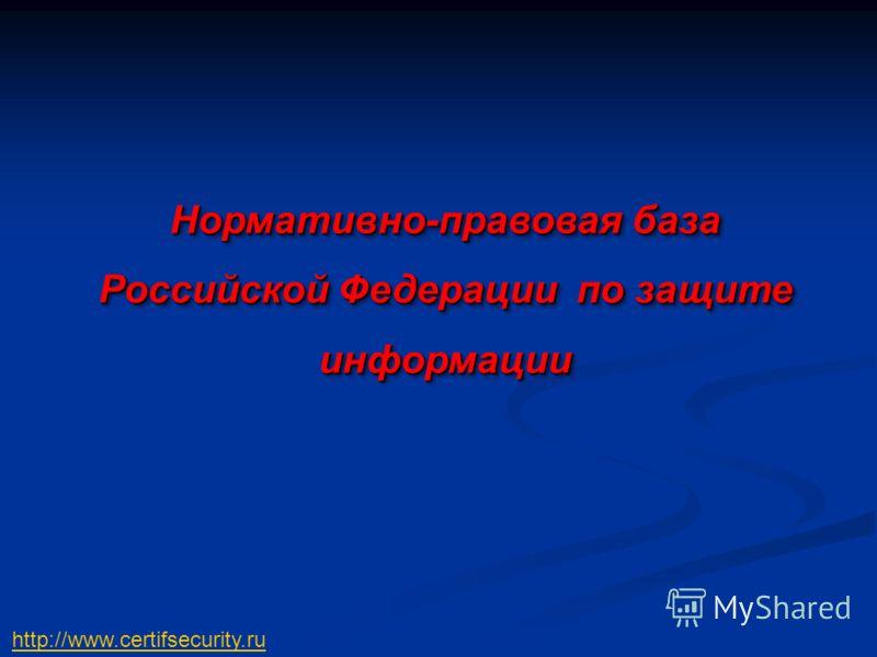 Нормативно-правовая база Российской Федерации по защите информации http://www.certifsecurity.ru