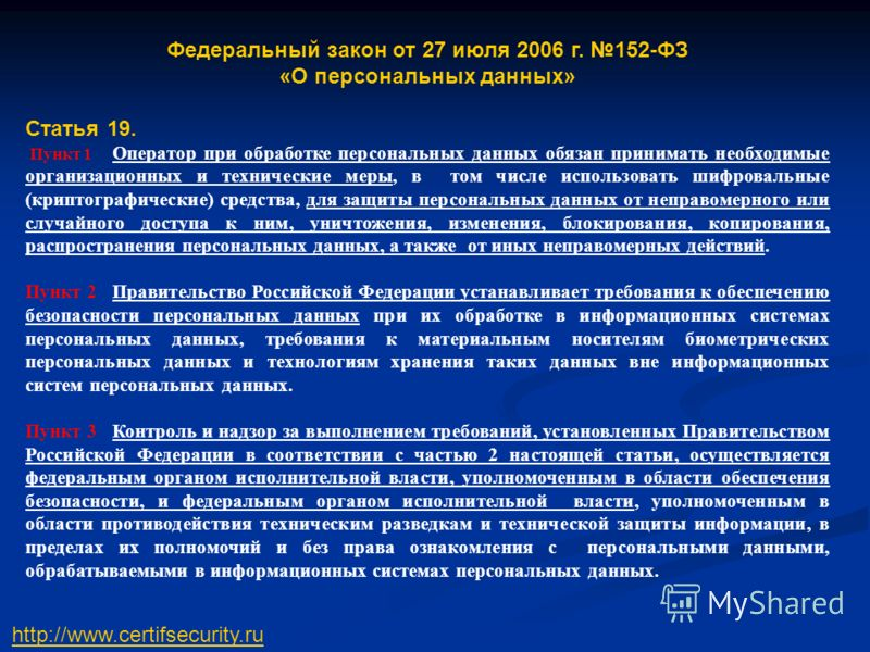 Федеральный закон от 27 июля 2006 г. 152-ФЗ «О персональных данных» Статья 19. Пункт 1 Оператор при обработке персональных данных обязан принимать необходимые организационных и технические меры, в том числе использовать шифровальные (криптографически