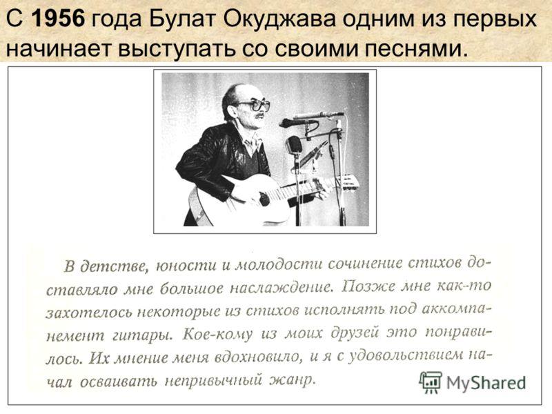 С 1956 года Булат Окуджава одним из первых начинает выступать со своими песнями.
