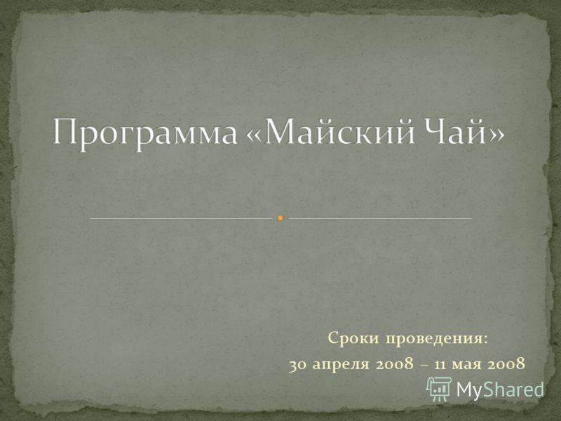 Сроки проведения: 30 апреля 2008 – 11 мая 2008