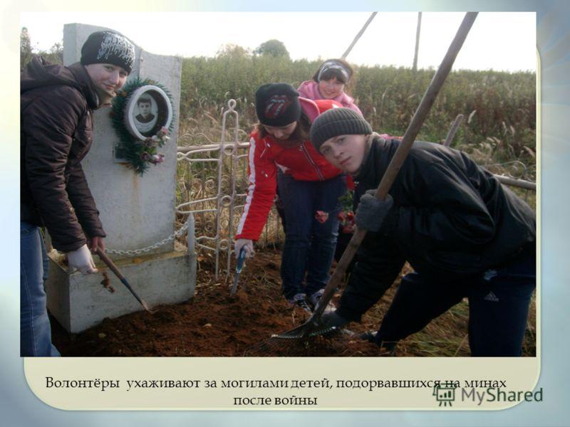 Волонтёры ухаживают за могилами детей, подорвавшихся на минах после войны