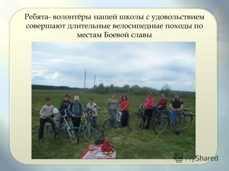 Ребята- волонтёры нашей школы с удовольствием совершают длительные велосипедные походы по местам Боевой славы