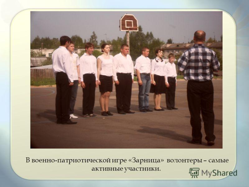 В военно-патриотической игре «Зарница» волонтеры – самые активные участники.