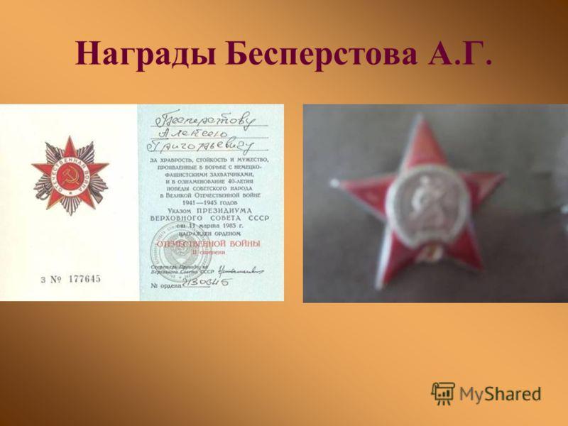 Награды Бесперстова А. Г.