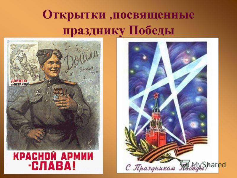 Открытки, посвященные празднику Победы