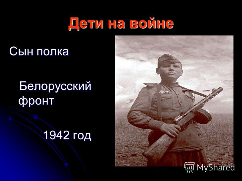 Дети на войне Сын полка Белорусский фронт Белорусский фронт 1942 год 1942 год
