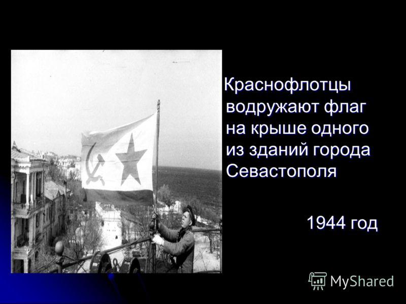 Краснофлотцы водружают флаг на крыше одного из зданий города Севастополя Краснофлотцы водружают флаг на крыше одного из зданий города Севастополя 1944 год 1944 год