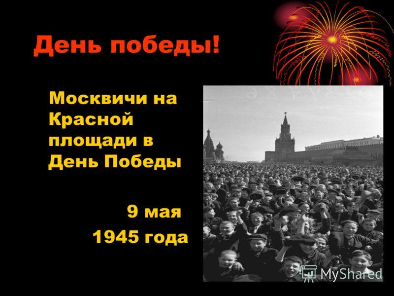 День победы! Москвичи на Красной площади в День Победы 9 мая 1945 года