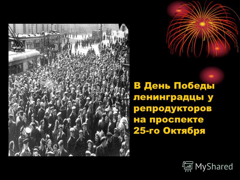 В День Победы ленинградцы у репродукторов на проспекте 25-го Октября