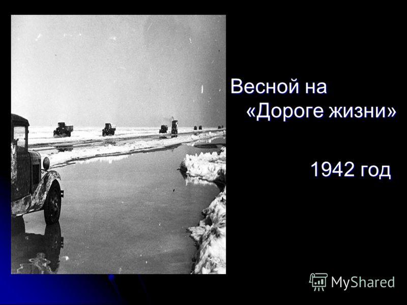 Весной на «Дороге жизни» 1942 год 1942 год