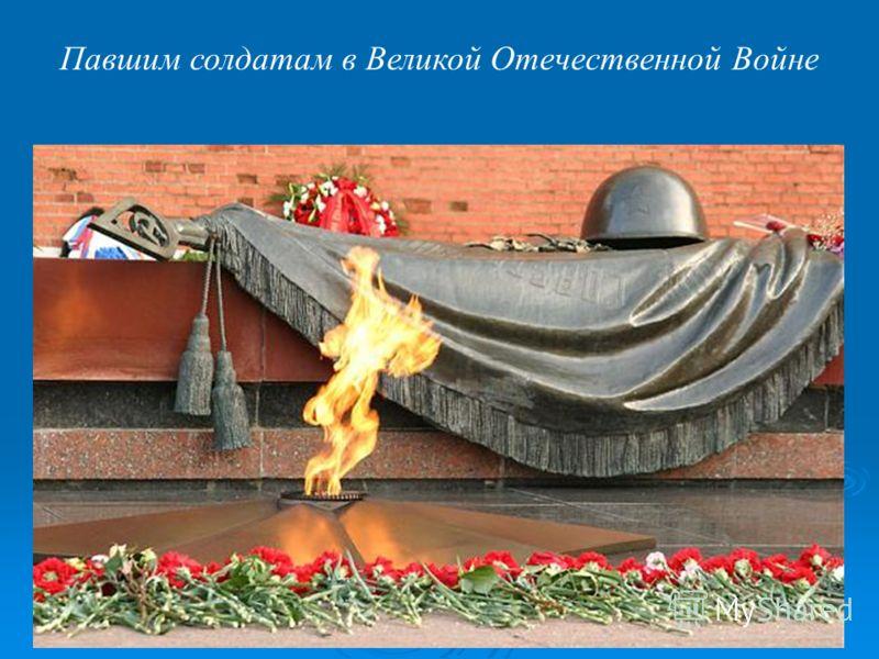 Павшим солдатам в Великой Отечественной Войне