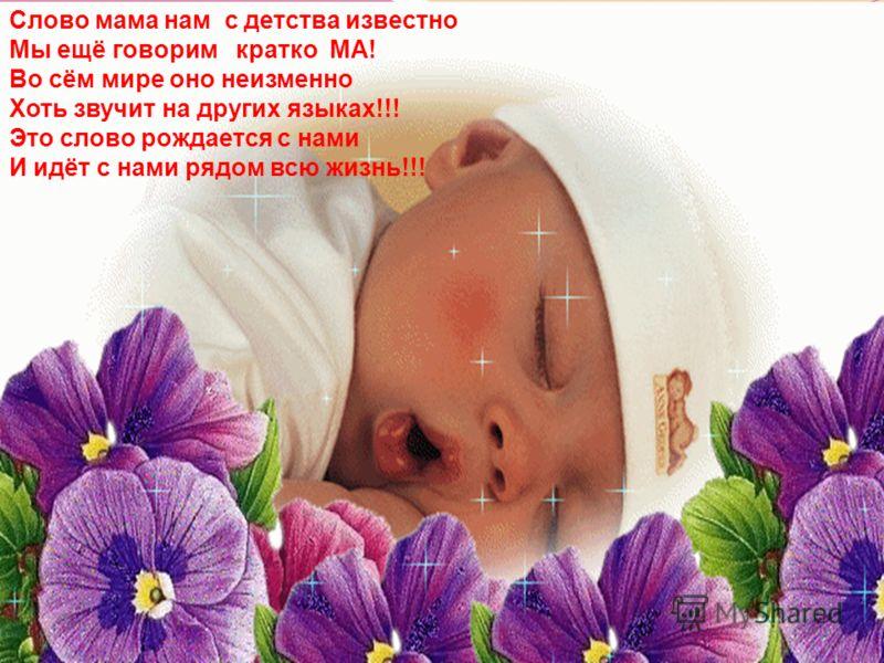 Родиться стоит поздно или рано Хотя бы для того на этот свет, Чтоб вымолвить впервые слово МАМА, Которого священней в мире нет.