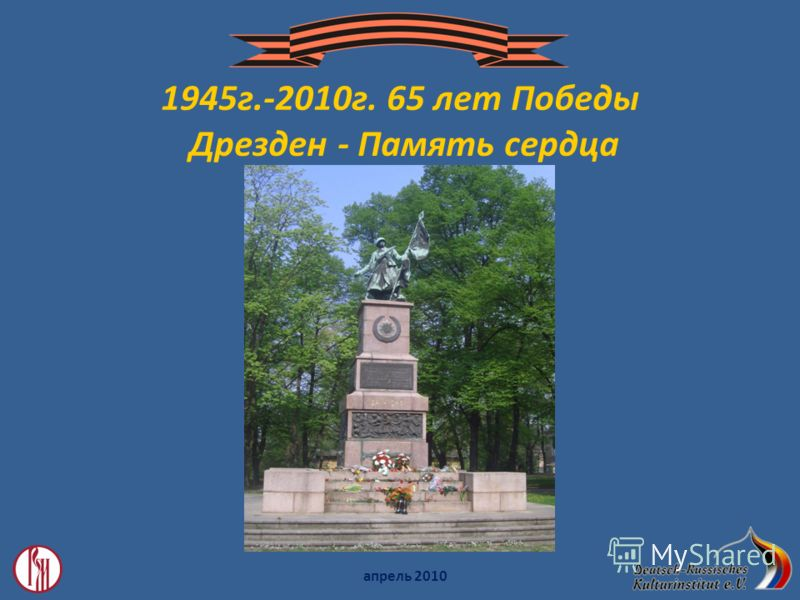 DRKI e.V. 1945г.-2010г. 65 лет Победы Дрезден - Память cердца апрель 2010