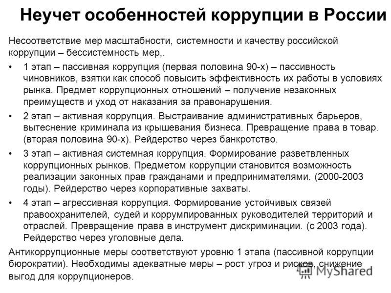 Неучет особенностей коррупции в России Несоответствие мер масштабности, системности и качеству российской коррупции – бессистемность мер,. 1 этап – пассивная коррупция (первая половина 90-х) – пассивность чиновников, взятки как способ повысить эффект