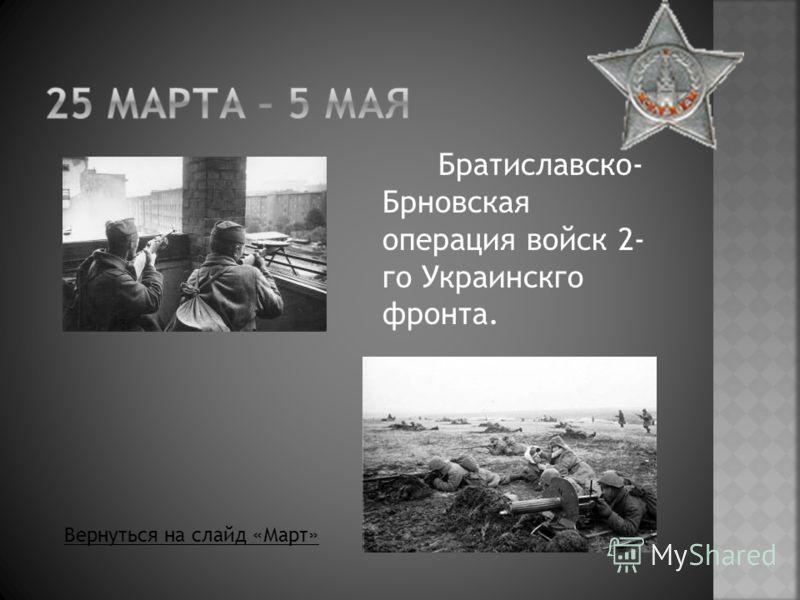 Братиславско- Брновская операция войск 2- го Украинскго фронта.
