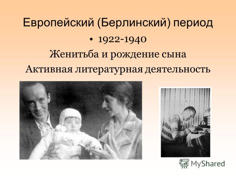 Европейский (Берлинский) период 1922-1940 Женитьба и рождение сына Активная литературная деятельность