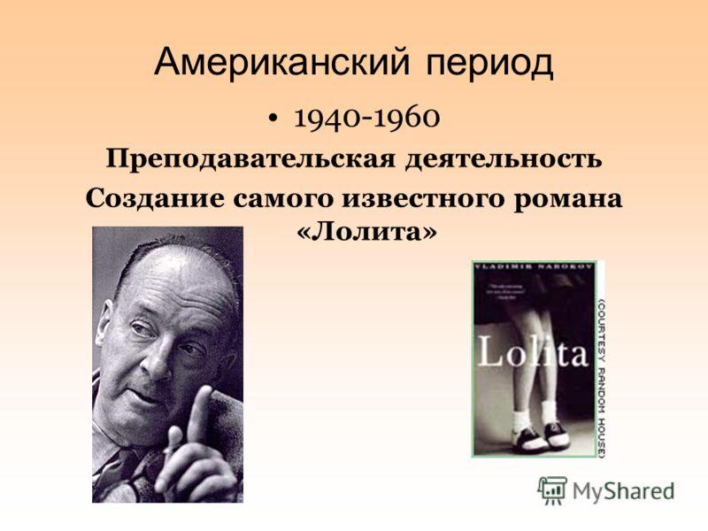 Американский период 1940-1960 Преподавательская деятельность Создание самого известного романа «Лолита»