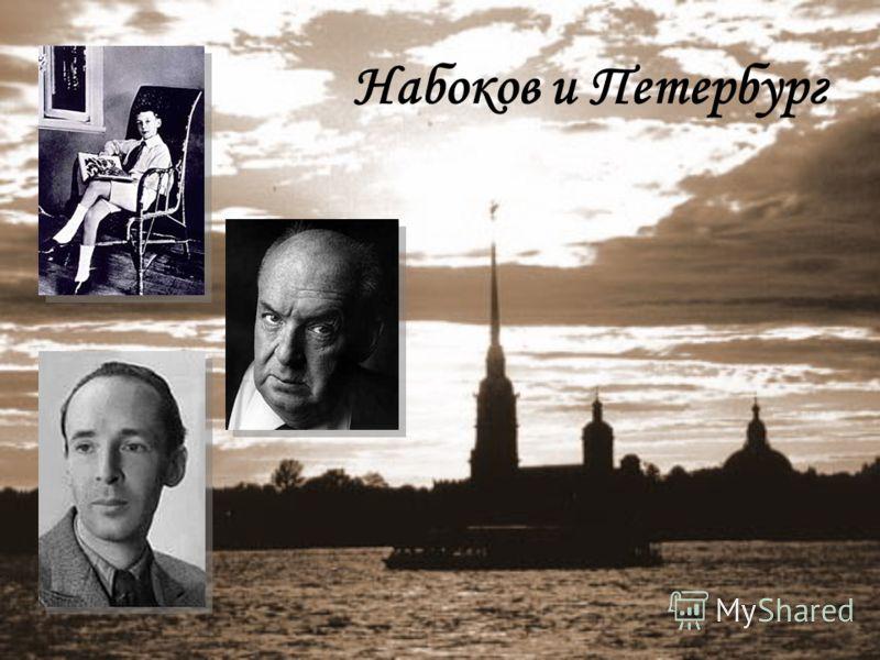 Набоков и Петербург