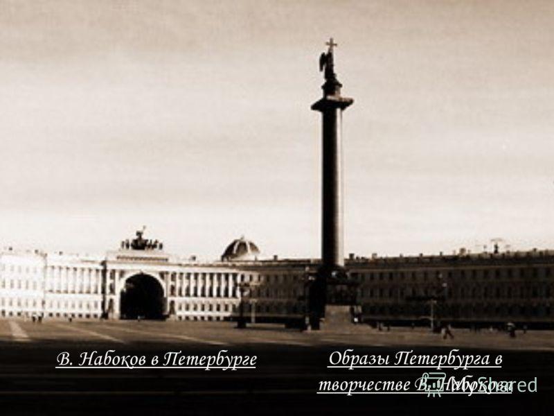 Образы Петербурга в творчестве В. Набокова В. Набоков в Петербурге