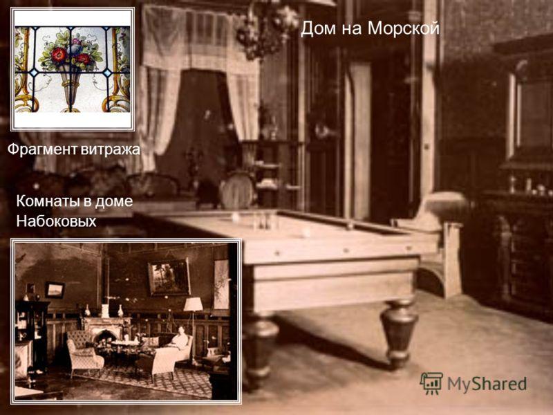 Фрагмент витража Дом на Морской Комнаты в доме Набоковых