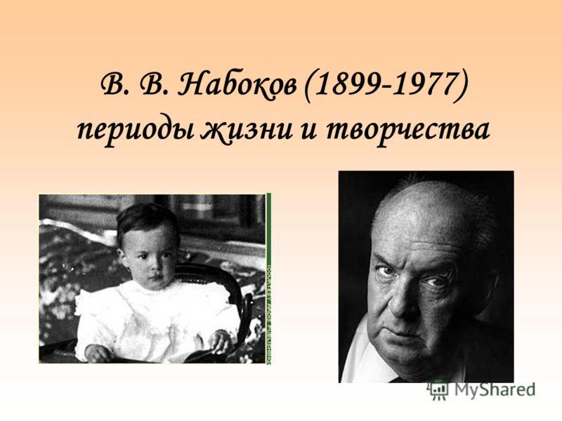 В. В. Набоков (1899-1977) периоды жизни и творчества