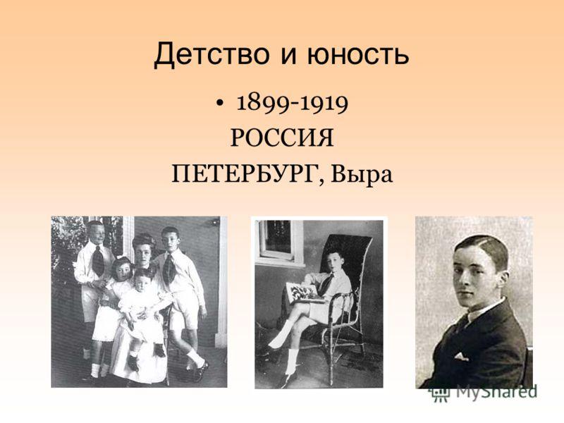 Детство и юность 1899-1919 РОССИЯ ПЕТЕРБУРГ, Выра