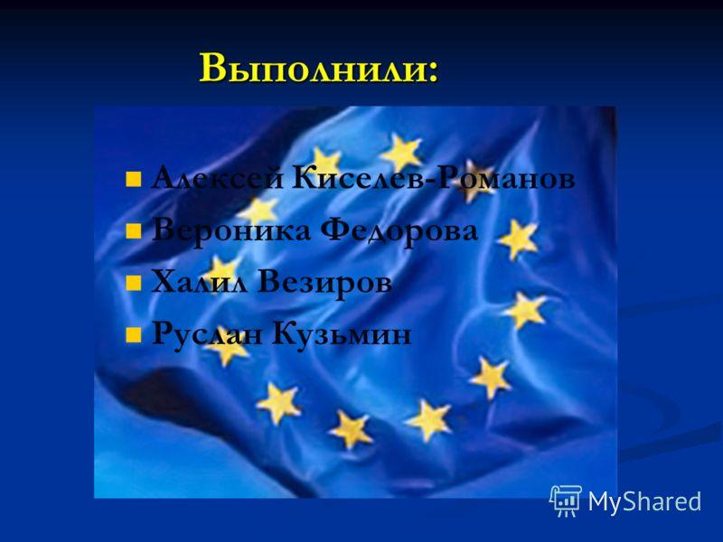 Выполнили: Алексей Киселев-Романов Вероника Федорова Халил Везиров Руслан Кузьмин