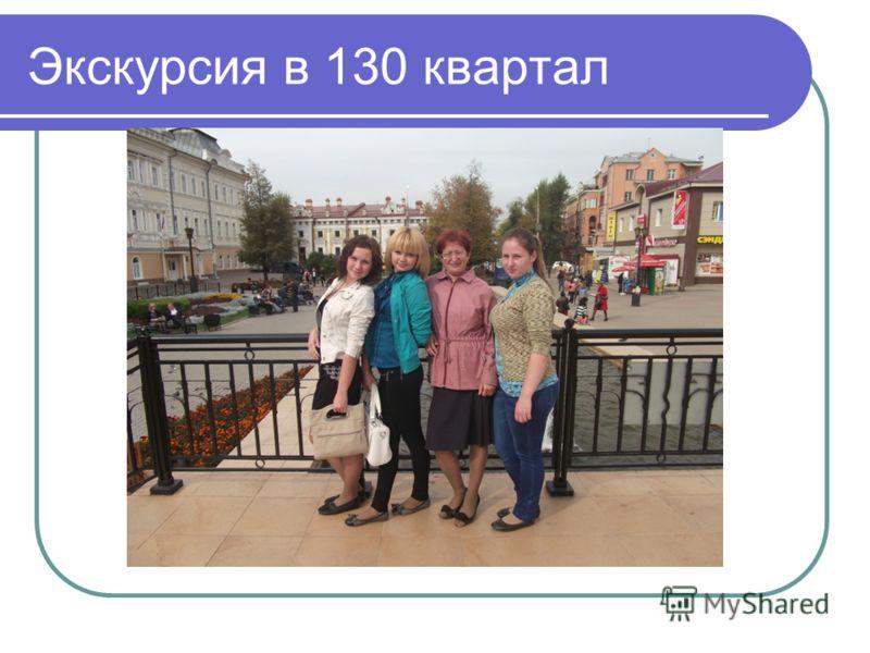Экскурсия в 130 квартал