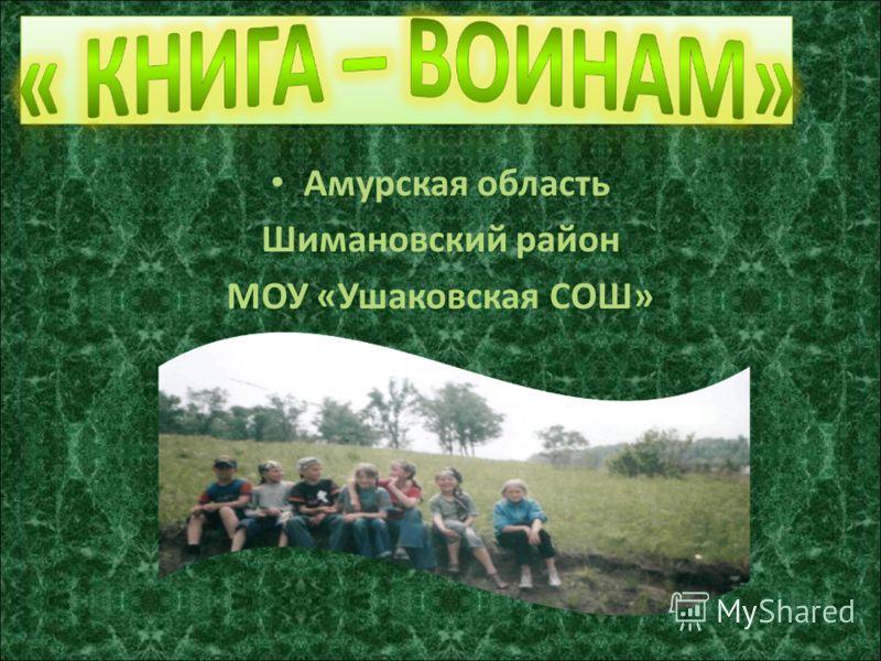 Амурская область Шимановский район МОУ «Ушаковская СОШ»