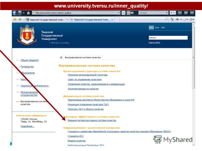 www.university.tversu.ru/inner_quality/