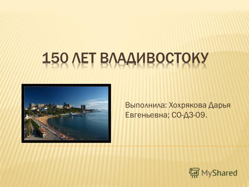 Выполнила: Хохрякова Дарья Евгеньевна; СО-ДЗ-09.