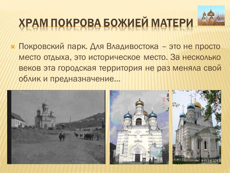 Покровский парк. Для Владивостока – это не просто место отдыха, это историческое место. За несколько веков эта городская территория не раз меняла свой облик и предназначение…
