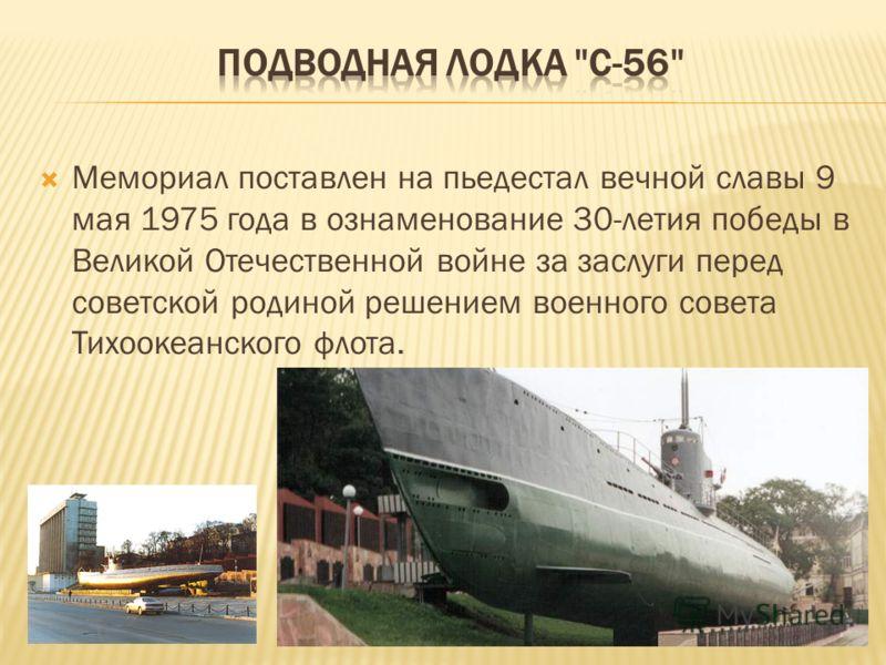 Мемориал поставлен на пьедестал вечной славы 9 мая 1975 года в ознаменование 30-летия победы в Великой Отечественной войне за заслуги перед советской родиной решением военного совета Тихоокеанского флота.