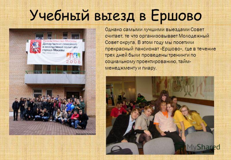 Учебный выезд в Ершово Однако самыми лучшими выездами Совет считает, те что организовывает Молодежный Совет округа. В этом году мы посетили прекрасный пансионат «Ершово», где в течение трех дней были проведены тренинги по социальному проектированию,