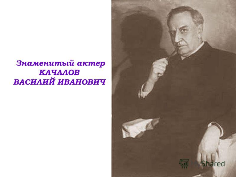 Знаменитый актер КАЧАЛОВ ВАСИЛИЙ ИВАНОВИЧ